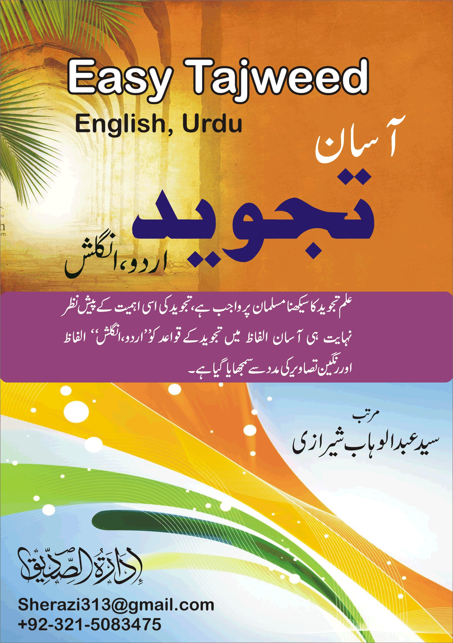 Abu Hanifa Rahmatullah Asan Tajweed Urdu English Book